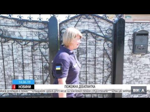 ТРК ВіККА: Єдина в Україні жінка-рятувальниця вже здолала десятки пожеж на Черкащині