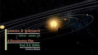 A Documentary Film:- प्रयागराज में भूगोल शास्त्र (प्रोफेसर- रामनाथ दुबे)  Directed By- Prof. SS Ojha