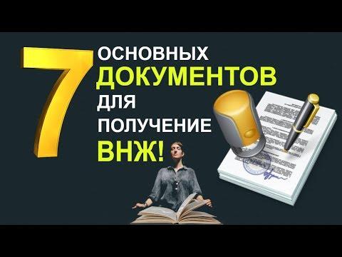 НУЖНЫЕ ДОКУМЕНТЫ ДЛЯ ВНЖ 2019!!!