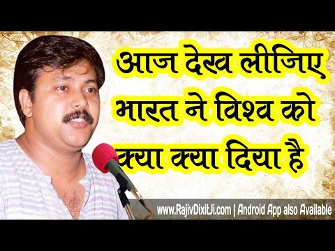 Digvijay Singh And Narendra Modi Exposed By Rajiv Dixit - YouTube