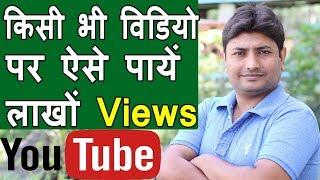 How To Get More Views On Youtube | Video Viral Karne Ka Sahi Tarika