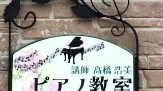 米沢市 髙橋浩美ピアノ教室のご紹介動画  小さなお子様から大人の方までわかりやすく丁寧にレッスンいたします。