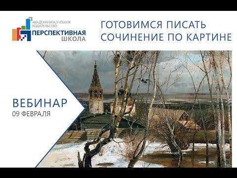 Как писать сочинение по картине А. Саврасова Грачи прилетели
