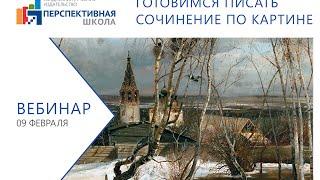 видео Сочинение по картине И. К. Айвазовского «Черное море»