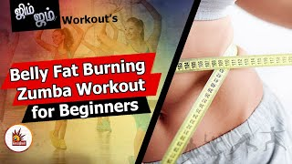 Belly Fat Burning Zumba Workout for Beginners | Gym Jum | Zumba Fitness