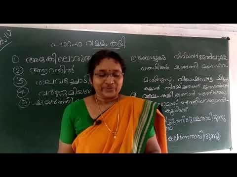 RPEES JUNIOR SCHOOL ONLINE CLASS STD 4 JISHA TEACHER MALAYALAM 30/ 11/ 2020