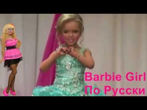 Песня Карина Барби & Роман Gold - BARBIE GIRL на русском языке в mp3 256kbps