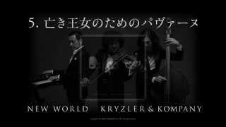 NEW WORLD KRYZLER&KOMPANY 試聴用45sバージョン Copyright 2015 HATS ...