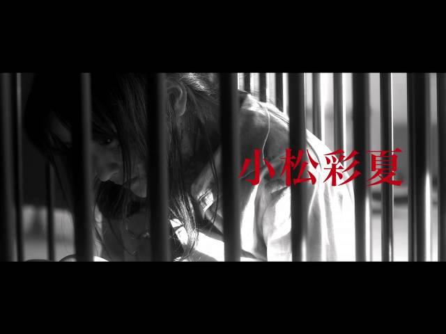 映画『Miss ZOMBIE』予告編