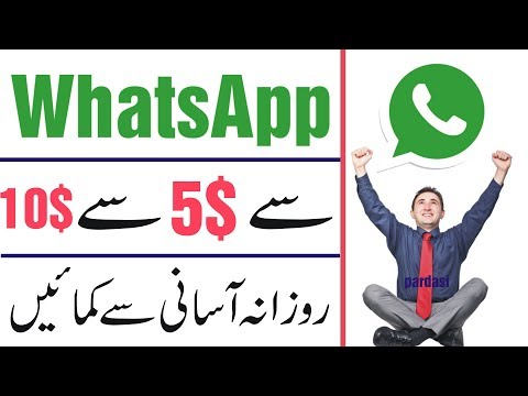 How To Make Money With Whatsapp Urdu/Hindi Tutorial
