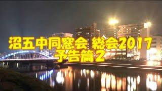 沼五中同窓会 総会2017 予告篇2