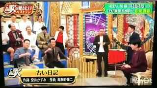 テレビ出演情報下にあります□ 和田アキ子さんの『古い日記』 をモノマネ...
