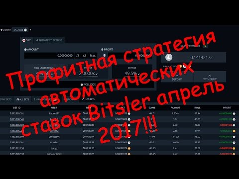 Профитная стратегия автоматических ставок Bitsler апрель 2017!!!