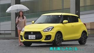 SUZUKIスイフト スポーツ スポーツ心をワシヅカミ Test Drive