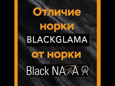 Отличие норки BlackGlama от норки BlackNafa