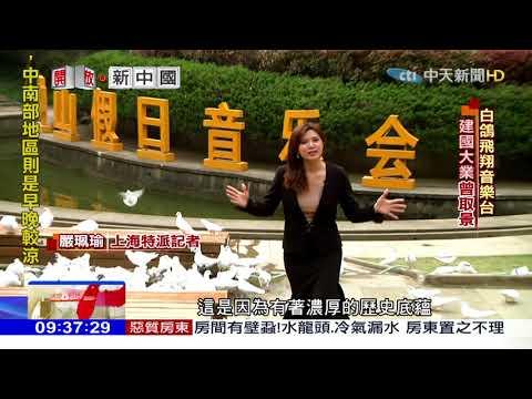 2018.04.15開放新中國完整版 台灣忙去蔣 大陸民國熱翻天