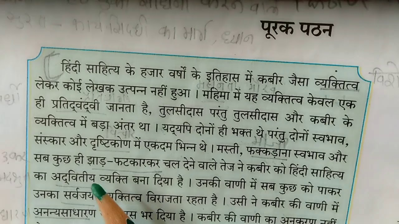 Download STD 9 th  Kabir part 1
