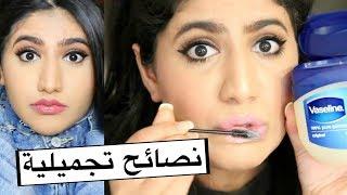 ٢٠ نصيحة تجميلية رح تشوفوها ل أول مرة ؟ Beauty Hacks