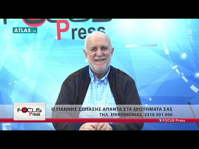 FOCUS PRESS 4-2-2019 ΜΕΡΟΣ 3 - ΣΩΠΑΣΗΣ