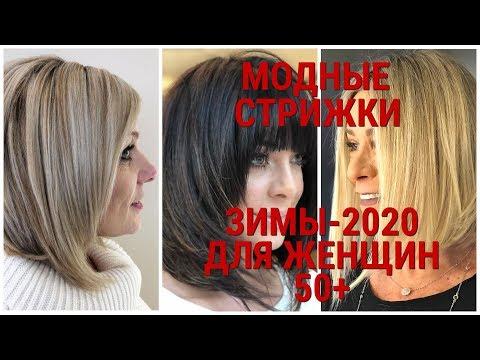 МОДНЫЕ СТРИЖКИ ЗИМЫ 2020 ДЛЯ ЖЕНЩИН 50+ НА СРЕДНЮЮ ДЛИНУ ВОЛОС / HAIRCUTS 50+