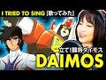 Daimos OP / 闘将ダイモス - Tate! Toushou Daimos /  立て!闘将ダイモス (TV Size) female cover version with lyrics