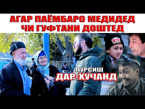 ПУРСИШ ДАР ХУЧАНД. Диловар Сафаров  Dfilm.tj Dilovar Safarov