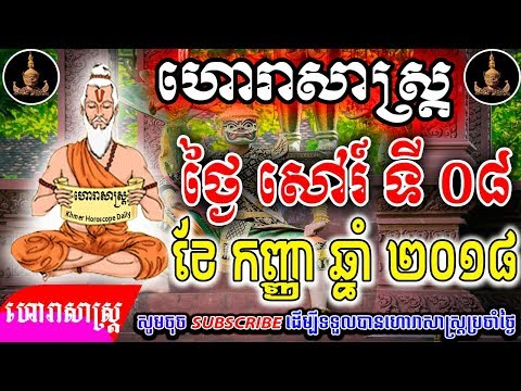 Astrology For Saturday August 24 2018 Khmer Horoscope Daily