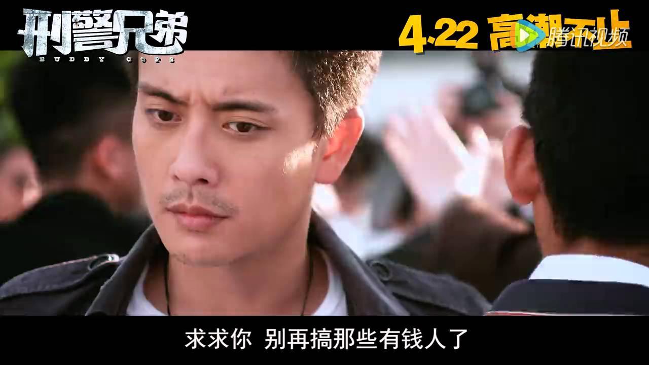 《刑警兄弟》終極預告 黃宗澤奉公撩妹 - YouTube