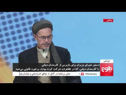 FARAKHABAR: CoM Orders Probe Into Govt Officials Who Attended Kabul Protest