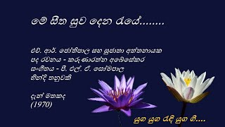 me seetha suwadena reye මේ සීත සුවදෙන රැයේ h r jothipala and sujatha aththanayake
