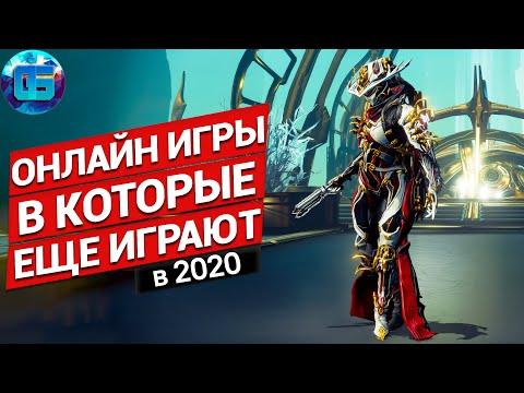13 Самых Актуальных Онлайн Игр на сегодня  В какие онлайн игры еще играют в 2020 году?