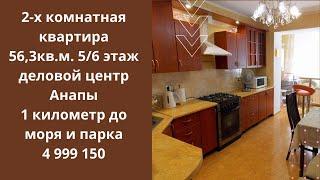 Двухкомнатная квартира в деловом центре Анапы 56,3кв.м. 5/6 этаж 4 999 150 Глеб +7(938) 544-222-3