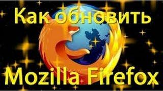 видео Как установить, обновить и как удалить плагин из Firefox?