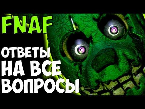Five Nights At Freddys - ТАЙНА FNAF ПОЛНОСТЬЮ РАСКРЫТА!