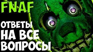 - Five Nights At Freddy s ОТВЕТЫ НА ВСЕ ВОПРОСЫ Часть 1 5 ночей у Фредди