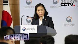 [中国新闻] 韩日经贸摩擦 韩国今日正式向WTO提起申诉 | CCTV中文国际