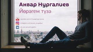 Анвар Нургалиев - Йөрәгем түзә (Музыка)