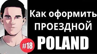 польша проезд? 100 злотых проездной в Польше