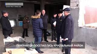 2018 11 19 Визит Сипягина в Гусь Хрустальный