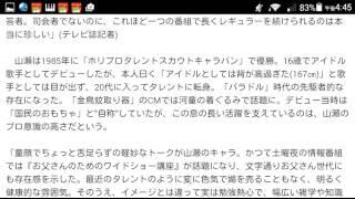 Yahoo!ニュース メニューを開く ログインYahoo! JAPAN 長期間レギュラー...