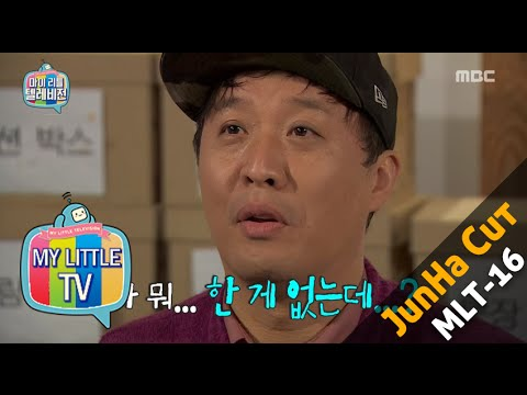 [My Little Television] 마이 리틀 텔레비전 - Jung jun ha, Winning first prize at viewer ratings 20151205