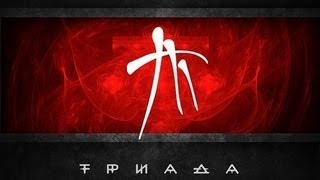 Триада - Мои глаза открыты | Весь Альбом