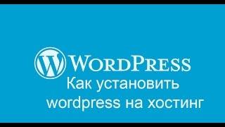 Как установить wordpress на хостинг 2017