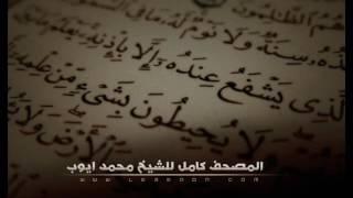 سورة الأنعام للشيخ محمد ايوب    Surat AlAn am For Mohammad Ayub