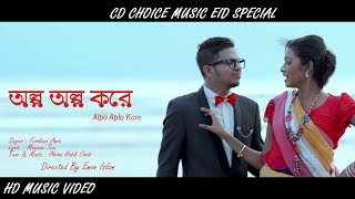 Olpo Olpo Kore | Official Music Video | Ferdousi Amin