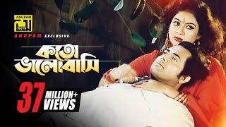 Koto Bhalobashi   কত ভালোবাসি   HD  Shabnur & Omor Sani   Milu & Sabina Yasmin   K Oporadhi   Anupam