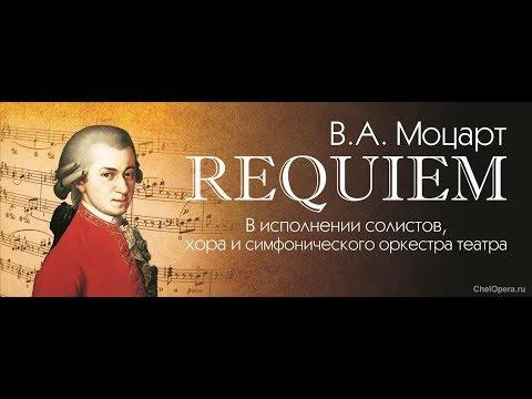 """В.А .Моцарт, Реквием, соч. К  626  ⁄ W.A.Mozart  """"Requiem """" K  626"""