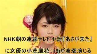 NHK朝の連続テレビ小説『あさが来た』 に女優の小芝風花(18)が波瑠演じ...