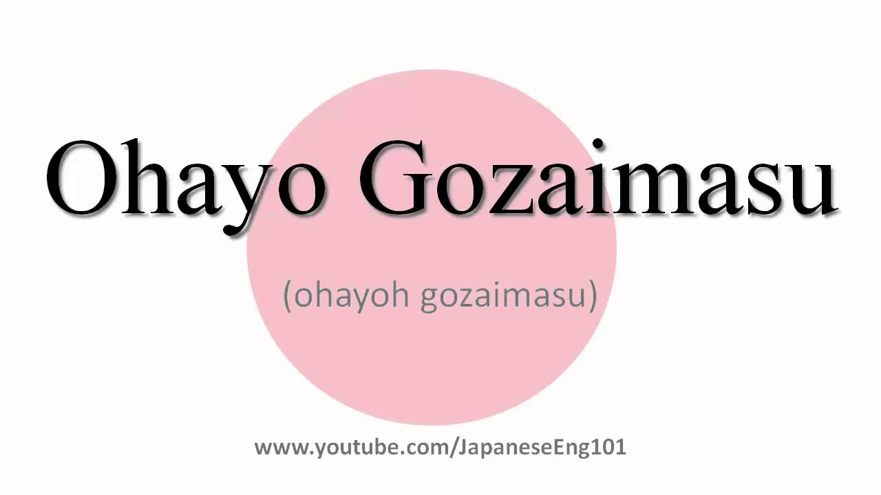 How To Pronounce Ohayo Gozaimasu Youtube