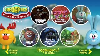 Смешарики - Новые приключения - Меню 9